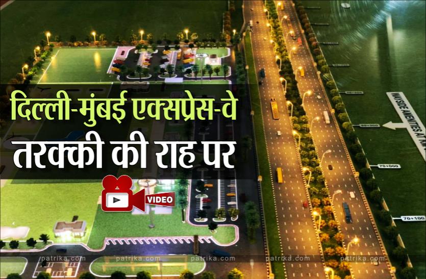दिल्ली-मुंबई एक्सप्रेस-वे पर औद्योगिक हब का एक कदम और, MPRDC-NHI के बीच करार