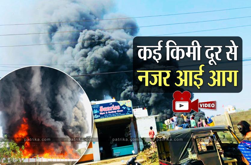 मध्यप्रदेश में भीषण आग, कई किलोमीटर दूर से दिखाई दे रही थी लपटें