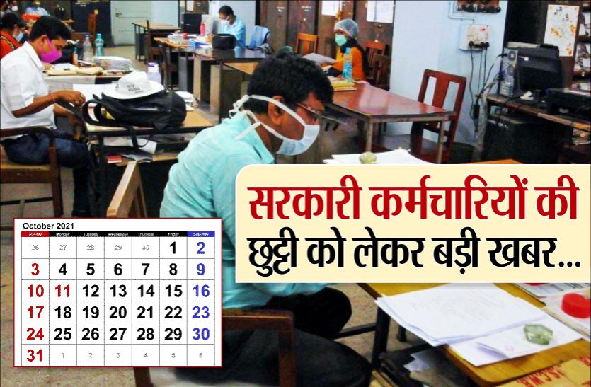 सरकारी कर्मचारी ध्यान दें, एक दिन की छुट्टी लेंगे तो साथ में मिलेगी 6 दिन की छुट्टी