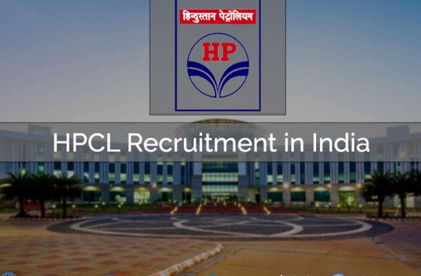 HPCL Recruitment 2021: हिन्दुस्तान पेट्रोलियम में निकलीं नौकरियां, ऐसे करें अप्लाई