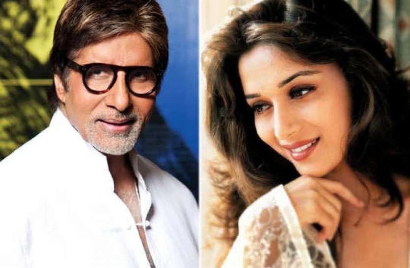 अमिताभ बच्चन- माधुरी ने एक साथ किसी फिल्म में नहीं किया काम, जानिए क्या रही ऐसी वजह