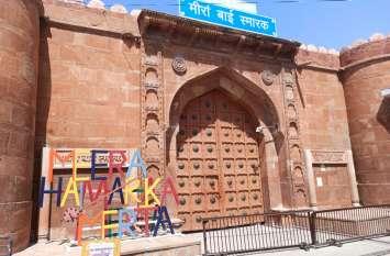 कृष्ण की दीवानी मीरा की धरा, सरकार की 'कृपा' को तरसी