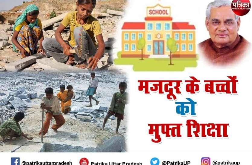 मजदूरों के बच्चों को 'अटल स्कूल' में मुफ्त शिक्षा, 350 करोड़ खर्च करके बना रहे CM योगी आदित्यनाथ