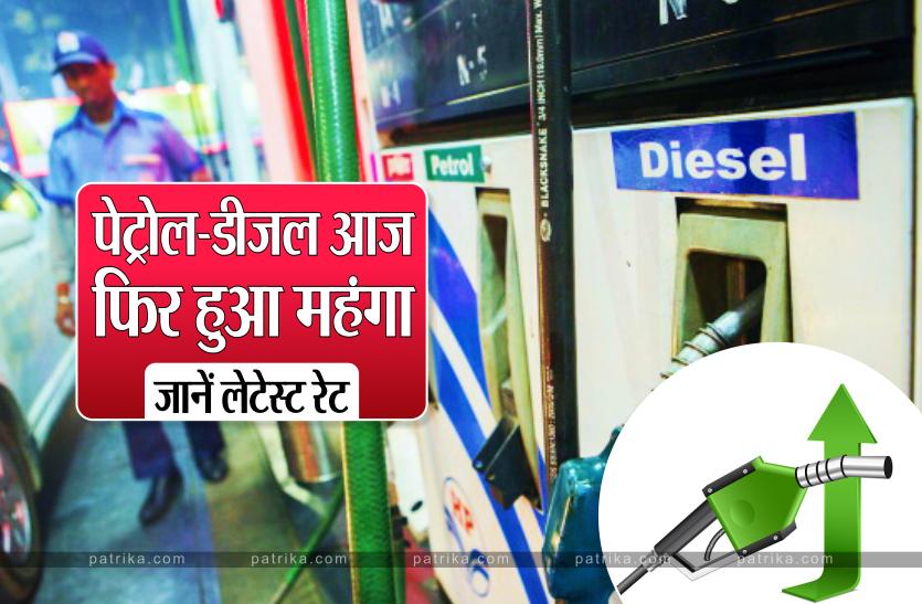 Petrol Price Today: आम आदमी की जेब पर डाका, आज फिर बढ़े पेट्रोल-डीजल के दाम, जानिए अपने शहर की कीमतें
