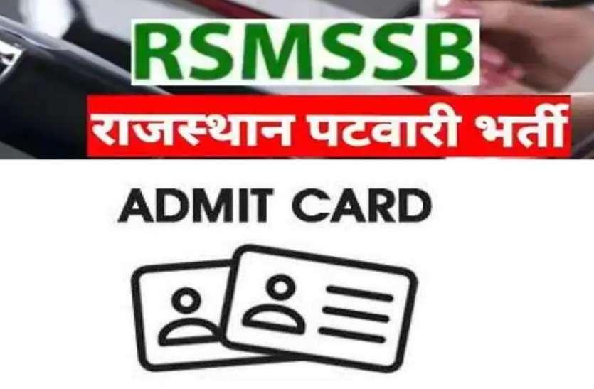 RSMSSB Patwari Admit Card 2021: पटवारी परीक्षा का एडमिट कार्ड जारी, ऐसे करें डाउनलोड