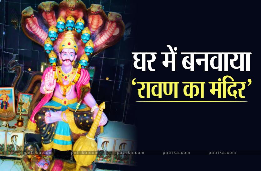 Dussehra 2021: इस मंदिर में होती है दशानन की पूजा, यहां बच्चों के नाम भी रखे हैं 'मेघनाथ' और 'लंकेश'
