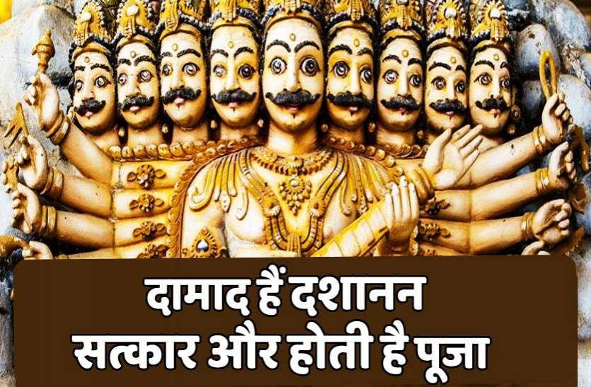 दशहरा विशेष: यहां है रावण की ससुराल, दामाद के तौर पर होती है पूजा