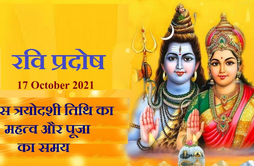 Pradosh Vrat 2021: दशहरे के दूसरे दिन प्रदोष व्रत, जानें इस रवि प्रदोष का महत्व और पूजा का समय