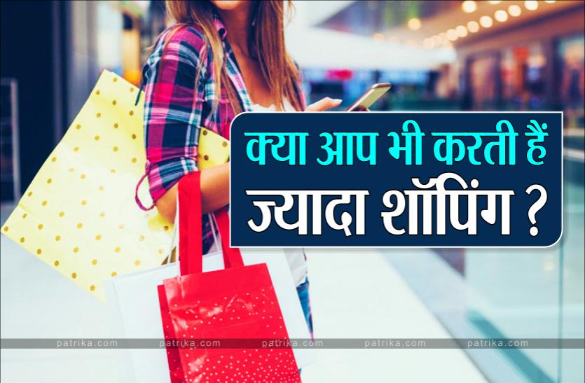 हर समय आता है शॉपिंग का ख्याल तो अपनाएं ये 10 आसान तरीके, नहीं खर्च होगा ज्यादा पैसा