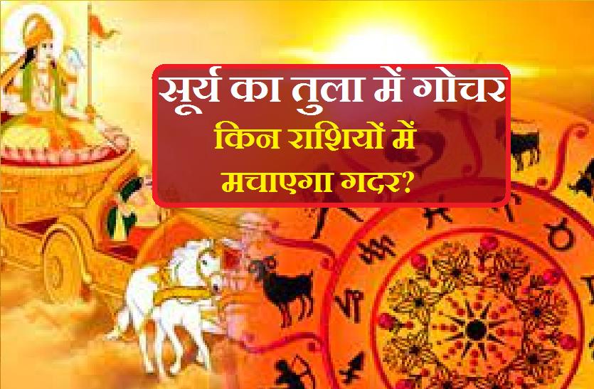Surya Rashi Parivartan: तुला राशि में सूर्य का गोचर इन राशियों की चमकाएगा किस्मत, 17 अक्टूबर से बदल जाएंगे इनके दिन