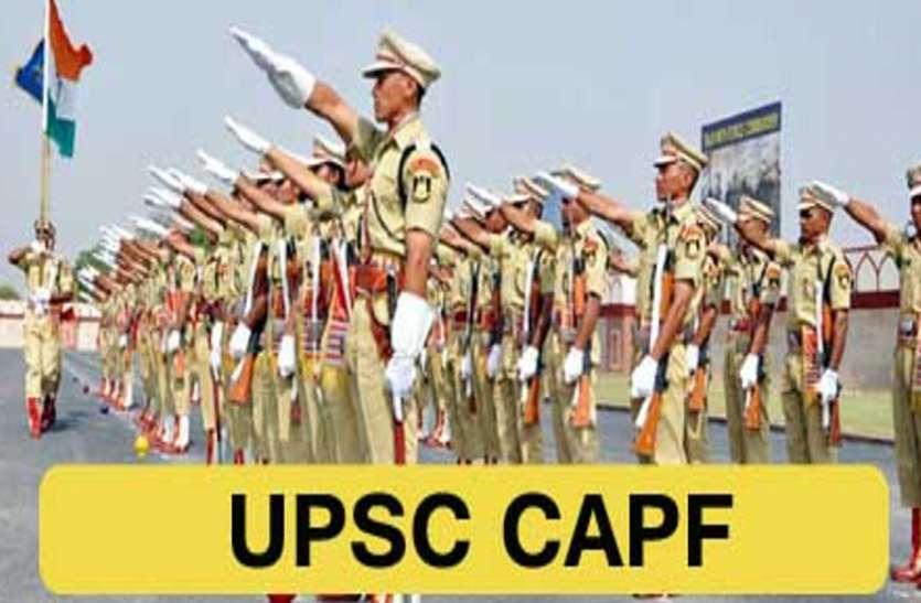 UPSC CAPF Result 2021: सीएपीएफ असिस्टेंट कमांडेंट परीक्षा का रिजल्ट जारी, ऐसे करें डाउनलोड