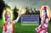 Dussehra 2021: विजयदशमी (दशहरा) को लेकर क्या कहते हैं भगवान शिव व श्रीकृष्ण, क्या आप जानते हैं? इस कथा से समझें