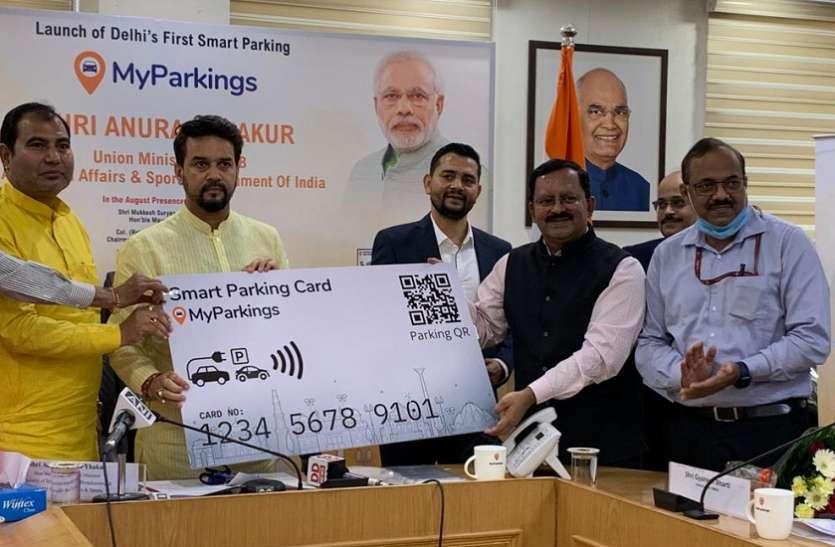 MyParkings स्मार्ट मोबाइल ऐप लॉन्च, जानिए टेंशन फ्री पार्किंग के बारे में सबकुछ