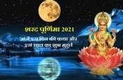Sharad Purnima 2021-शरद पूर्णिमा कब है? जानें तिथि और शुभ मुहूर्त के साथ ही इस दिन क्या न करें