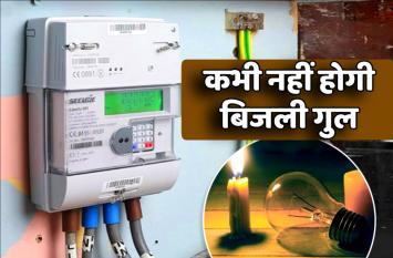 23 साल बाद इलेक्ट्रॉनिक मीटर की विदाई, स्मार्ट' बिजली सप्लाई से कभी बिजली गुल नहीं होगी