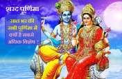 Sharad Purnima- साल मेें केवल इसी पूर्णिमा पर होती है माता लक्ष्मी के संग भगवान विष्णु की पूजा