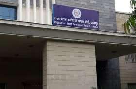 Patwaar Exam- श्रीगंगानगर जिले के एक परीक्षा केन्द्र में आंशिक संशोधन