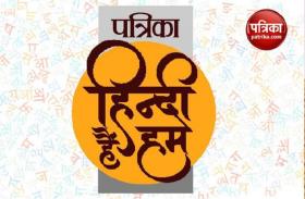 राजस्थान पत्रिका हिंदी हैं हम : जानिए कविता और गीत से जुड़े महत्त्वपूर्ण पहलुओं के बारे में