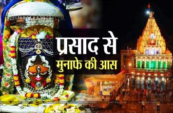 मुनाफा बढ़ाने के लिए महाकाल मंदिर में मंहगा होगा प्रसाद