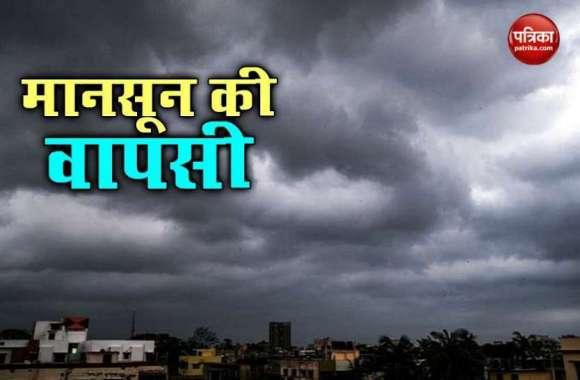 राहत: इस दिन होगी मानसून की विदाई, केरल में अभी भी अलर्ट, यूपी-बिहार में बढ़ सकती हैं मुश्किलें