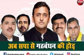 UP Assembly Elections 2022 : अब सपा से गठबंधन की होड़, गैर भाजपा दल हो रहे एकजुट
