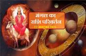 Mangal Ka Rashi Parivartan 2021: देवसेनापति मंगल जा रहे हैं दैत्यगुरु शुक्र के घर, जानें आपकी राशि पर इसका असर