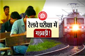 रेलवे परीक्षा पर लगे गड़बड़ी के आरोप, जांच के निर्देश