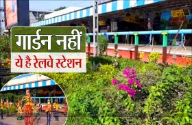 ये कोई गार्डन नहीं बल्कि है रेलवे स्टेशन, पहली बार रेलवे ने किया अनोखा प्रयोग