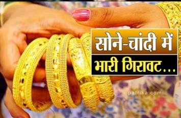 Gold Silver Price Today: खरीदारी के लिए बढ़िया मौका, सोना-चांदी में गिरावट, जानिए कितना हुआ सस्ता