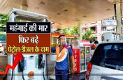 Petrol Diesel Price: नहीं थम रहे पेट्रोल-डीजल के दाम, आज फिर बढ़े, जानें अपने शहर की कीमतें