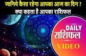 horoscope video : शनिवार का दिन किन राशियों की चमकाएगा किस्मत, यहां देखें