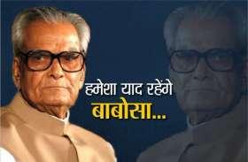 Bhairon Singh Shekhawat : जयंती पर याद किए जा रहे बाबोसा, जानें दोहिते ने कैसे किया नानोसा की याद?