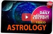 Horoscope Video : रविवार क्यों रहेगा आपके लिए बेहद विशेष? यहां देखें