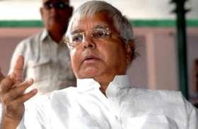 Delhi: लालू यादव का आरजेडी-कांग्रेस गठबंधन पर बड़ा बयान, बोले- हारने के लिए उनका साथ देते