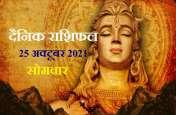 Aaj Ka Rashifal-25 October 2021: इन 6 राशियों पर बरसेगी भगवान शिव की कृपा, जानें कैसा रहेगा आपका सोमवार?