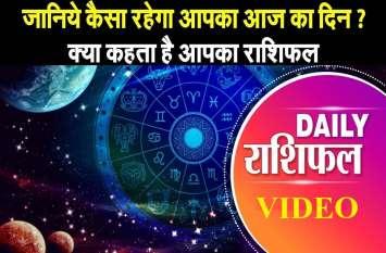 Horoscope video : सोमवार किनके लिए रहेगा खास? यहां देखें