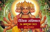 Aaj Ka Rashifal-26 October 2021: इन 5 राशि वालों के लिए आज का दिन है विशेष, जानें कैसा रहेगा आपका मंगलवार?