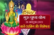 Guru Pushya 2021: गुरु पुष्य नक्षत्र का योग 28 अक्टूबर को कब से कब तक? जानें इस विशेष योग की खासियत