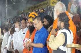 दिल्ली के मुख्यमंत्री अरविंद केजरीवाल ने सरयू तट से लगाए जय श्री राम के नारे