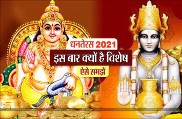 Dhanteras 2021: धनतेरस पर इस बार बन रहे हैं खास योग, जानें पूजन व खरीदारी के शुभ मुहूर्त और पूजा की विधि