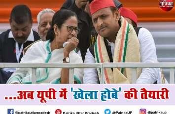 UP Assembly Elections 2022 : बंगाल के बाद अब UP में 'खेला' की तैयारी, अखिलेश यादव-ममता बनर्जी ने बनाया सीक्रेट प्लान