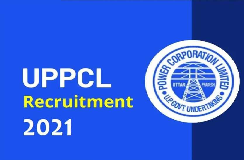 UPPCL Recruitment 2021: असिस्टेंट अकाउंटेंट के 240 पदों पर निकली भर्ती, जल्दी करें आवेदन