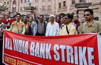 25 फरवरी से चार दिन तक रहेगी बैंकों की हड़ताल