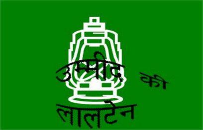 राष्ट्रीय जनता दल लड़ सकता है पंजाब विधानसभा चुनाव
