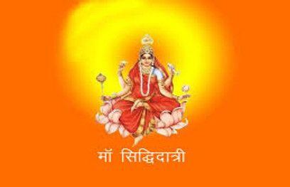 अष्ट सिद्धि की प्राप्ती के लिए करें सिद्धिदात्री देवी की पूजा
