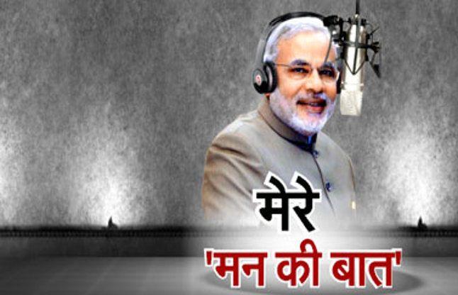 जब एक बच्चे ने 'मन की बात' पर PM मोदी को दे दिया ऑर्डर