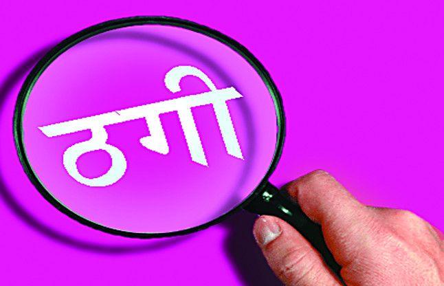 Raigarh : Double The Money By Swindle, Millions Fraud - दोगुने पैसे का झांसा देकर लाखों की ठगी   Patrika News