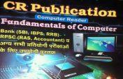 फंडामेंटल्स ऑफ कंप्यूटर्स: शॉर्टकट में कंप्यूटर ज्ञान