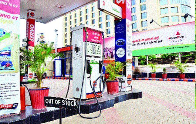 Rite Disarray Trains Move From Petrol Pump - रीते पेट्रोल पम्प से गड़बड़ाई  गाडियों की चाल | Patrika News