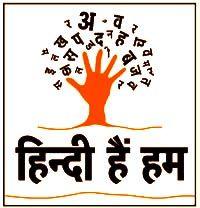 हिंदी हैं हम...हिंदी संस्करण ही विश्वसनीय